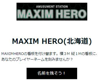 MAXIMHERO看板に名前を刻む権利