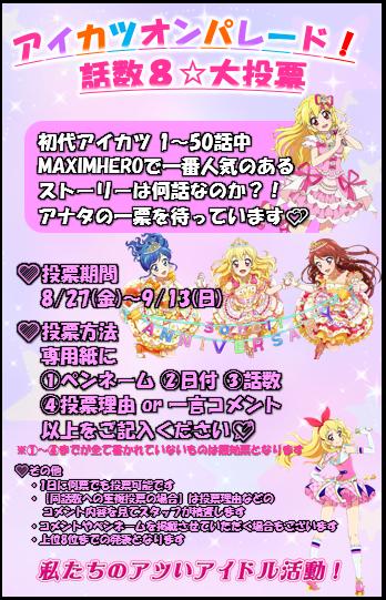 アイカツオンパレード!話数8☆大投票